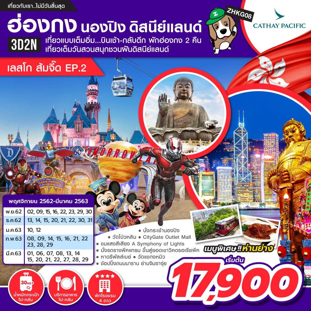 ทัวร์ฮ่องกง-นองปิง-ดิสนีย์แลนด์-ส้มจี๊ด-EP.2-3วัน2คืน-(MAR20)(ZHKG08)